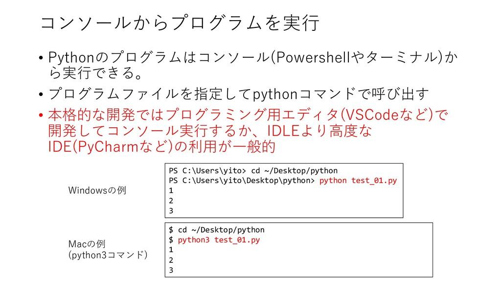 コンソールからプログラムを実⾏ • Pythonのプログラムはコンソール(Powershell...