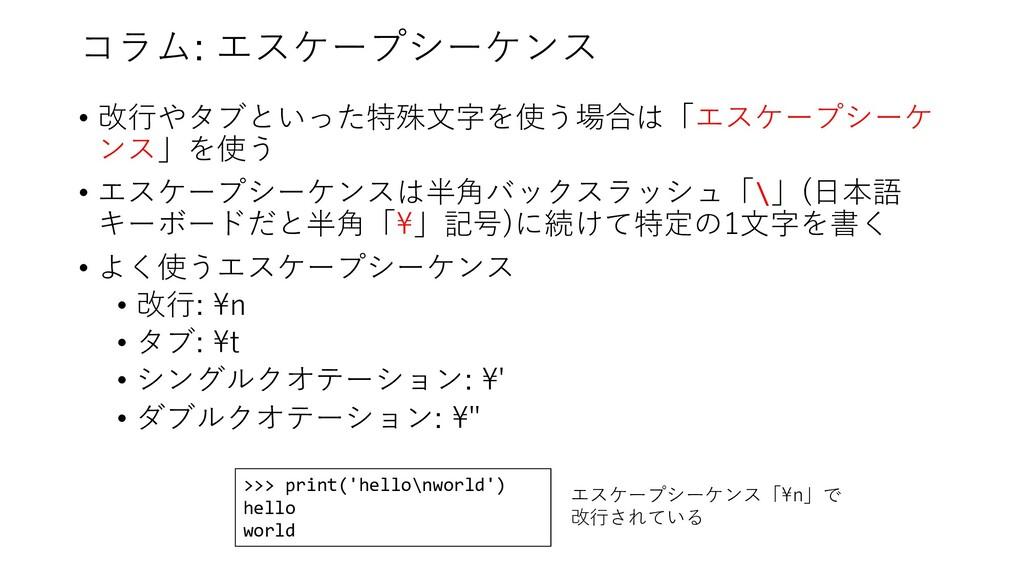 コラム: エスケープシーケンス • 改⾏やタブといった特殊⽂字を使う場合は「エスケープシーケ ...