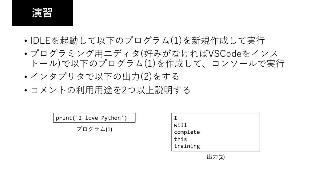 • IDLEを起動して以下のプログラム(1)を新規作成して実⾏ • プログラミング⽤エディタ(...