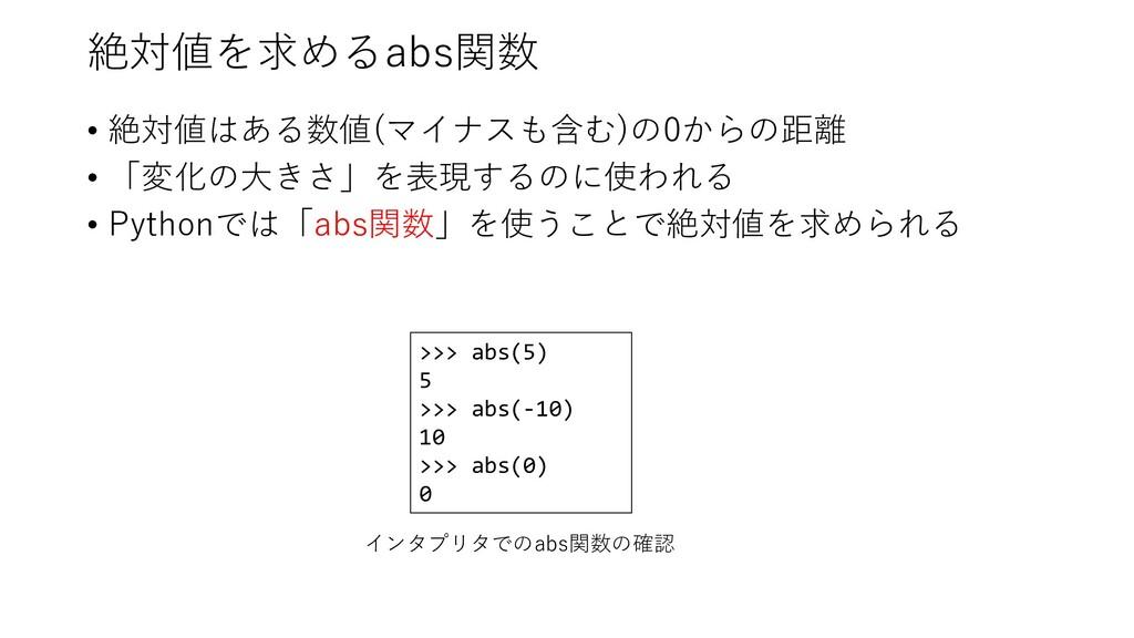絶対値を求めるabs関数 • 絶対値はある数値(マイナスも含む)の0からの距離 • 「変化の⼤...
