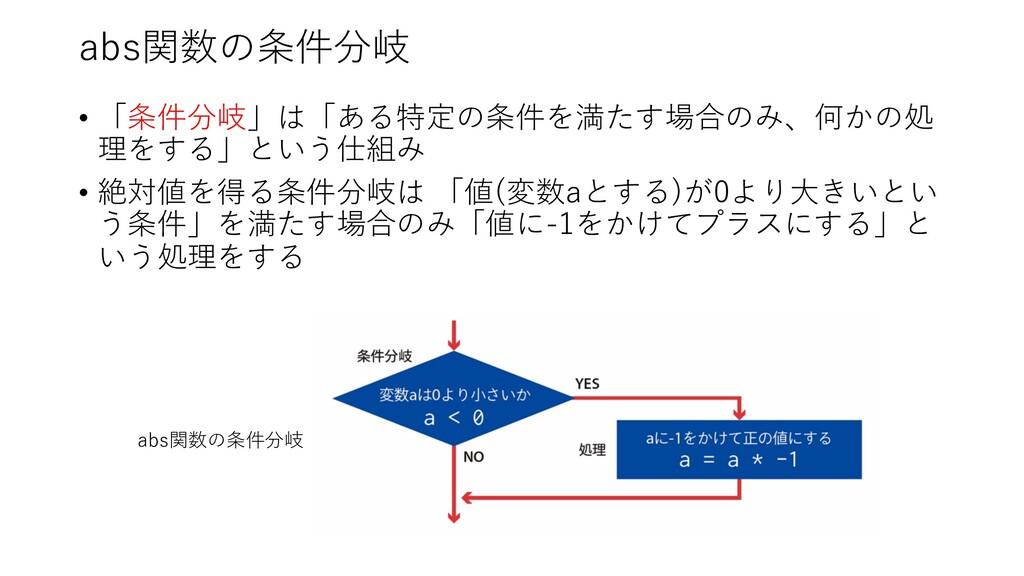 abs関数の条件分岐 • 「条件分岐」は「ある特定の条件を満たす場合のみ、何かの処 理をする」...