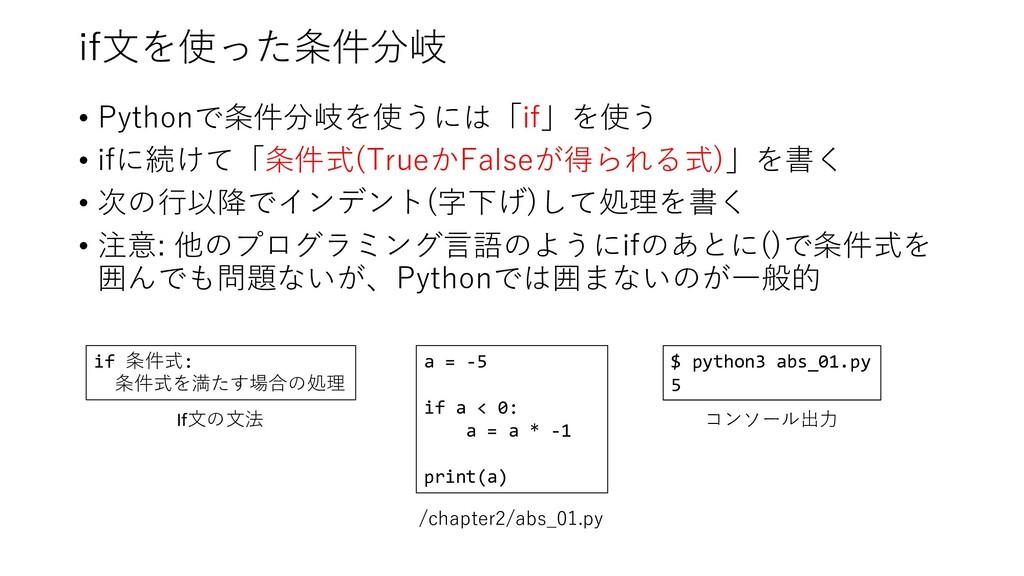 if⽂を使った条件分岐 • Pythonで条件分岐を使うには「if」を使う • ifに続けて「...