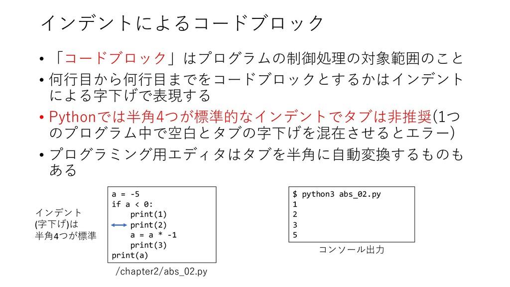 インデントによるコードブロック • 「コードブロック」はプログラムの制御処理の対象範囲のこと ...