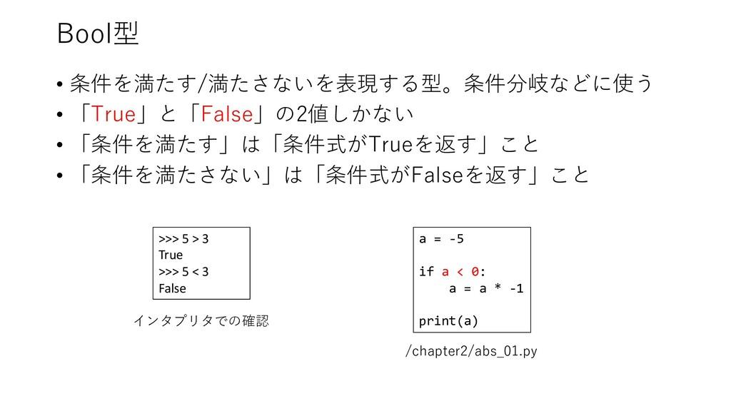 Bool型 • 条件を満たす/満たさないを表現する型。条件分岐などに使う • 「True」と「...