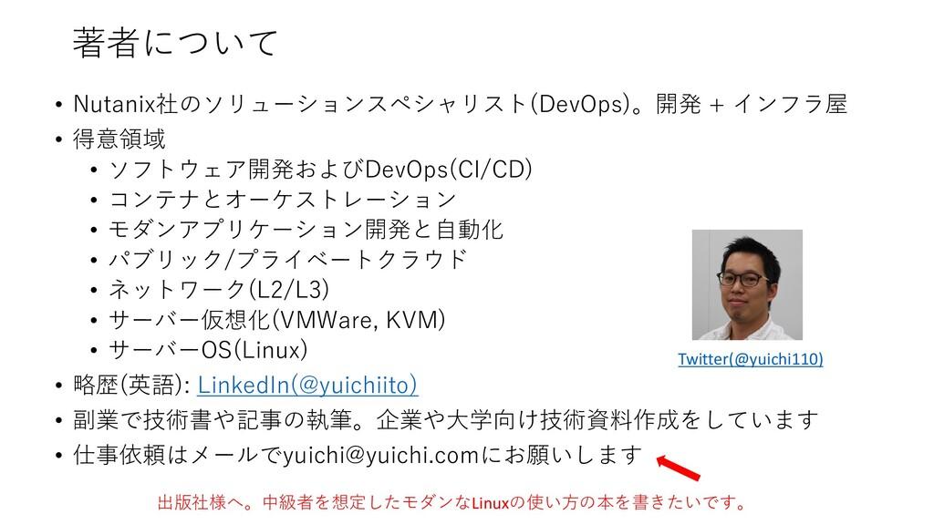 著者について • Nutanix社のソリューションスペシャリスト(DevOps)。開発 + イ...