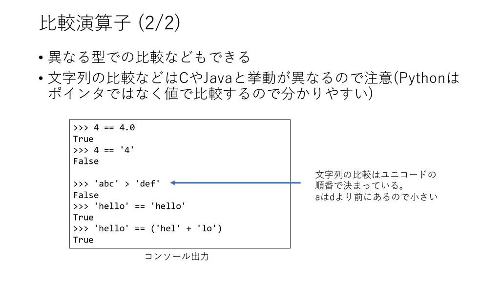 ⽐較演算⼦ (2/2) • 異なる型での⽐較などもできる • ⽂字列の⽐較などはCやJavaと...