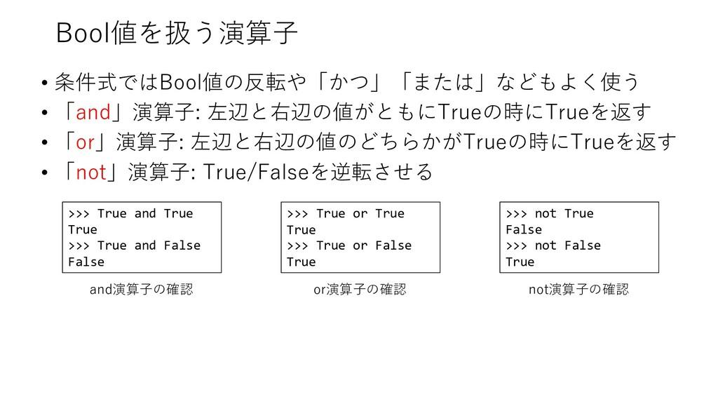 Bool値を扱う演算⼦ • 条件式ではBool値の反転や「かつ」「または」などもよく使う • ...