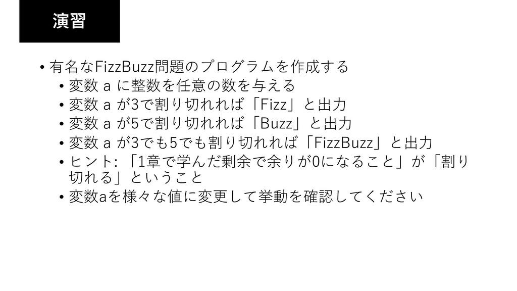 • 有名なFizzBuzz問題のプログラムを作成する • 変数 a に整数を任意の数を与える ...