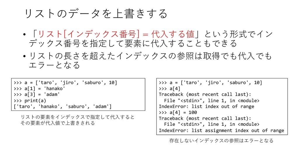 リストのデータを上書きする • 「リスト[インデックス番号] = 代⼊する値」という形式でイン...