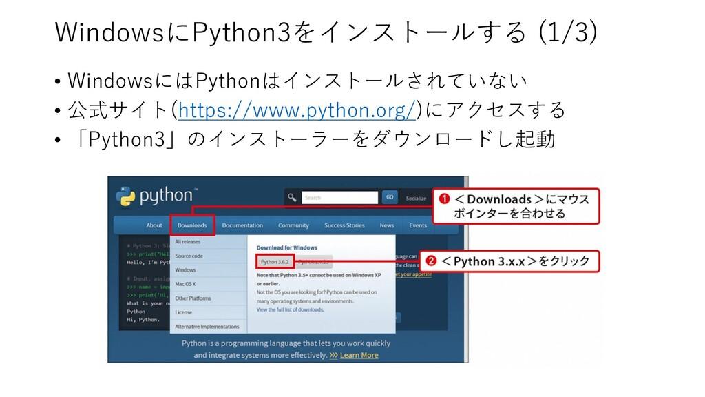 WindowsにPython3をインストールする (1/3) • WindowsにはPytho...