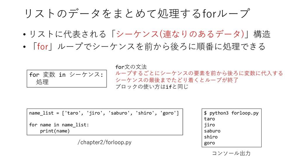 リストのデータをまとめて処理するforループ • リストに代表される「シーケンス(連なりのある...