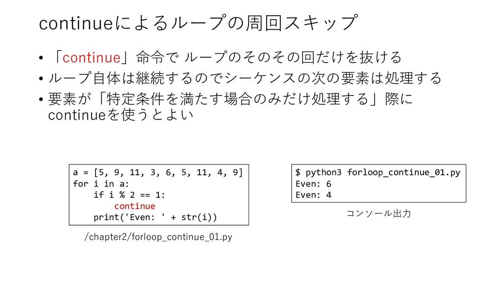 continueによるループの周回スキップ • 「continue」命令で ループのそのその回...