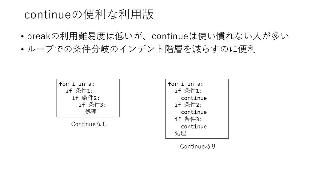 continueの便利な利⽤版 • breakの利⽤難易度は低いが、continueは使い慣れ...