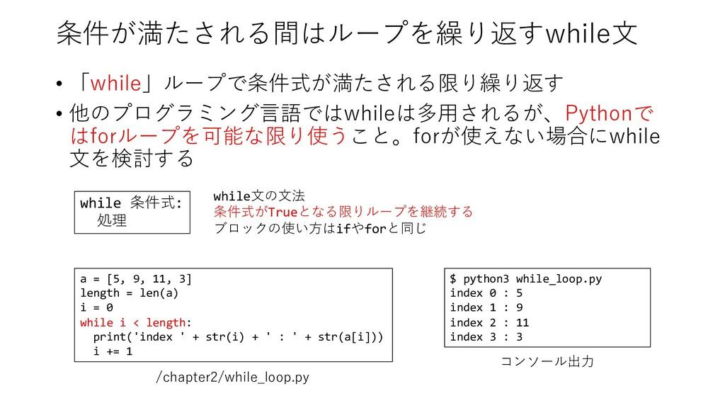 条件が満たされる間はループを繰り返すwhile⽂ • 「while」ループで条件式が満たされる...