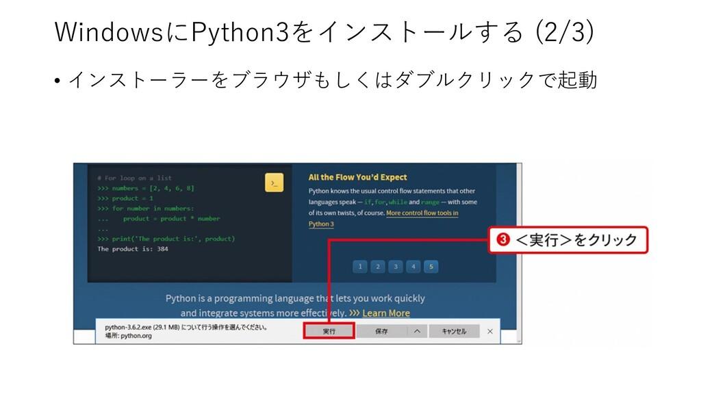 WindowsにPython3をインストールする (2/3) • インストーラーをブラウザもし...