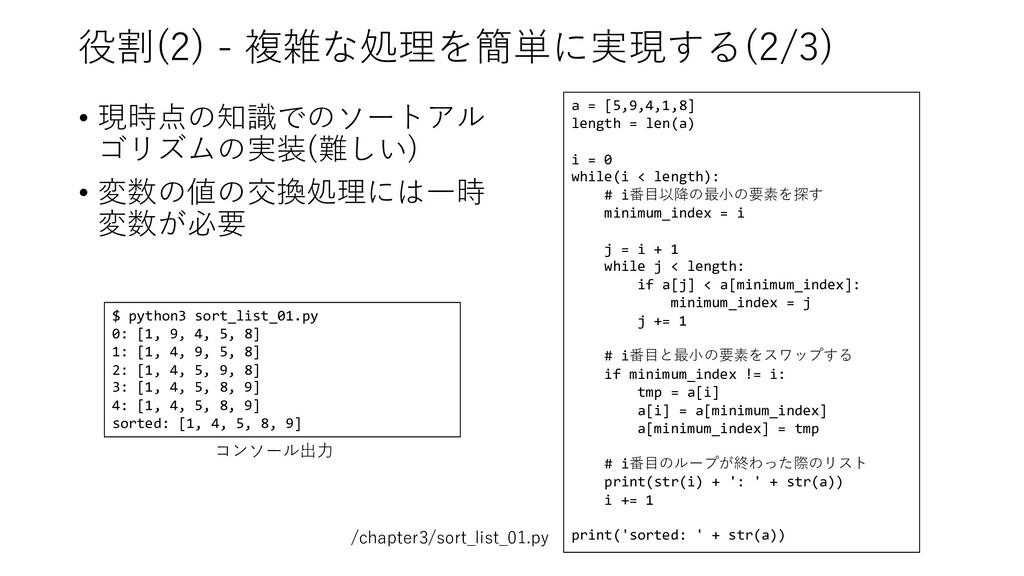 役割(2) - 複雑な処理を簡単に実現する(2/3) • 現時点の知識でのソートアル ゴリズム...