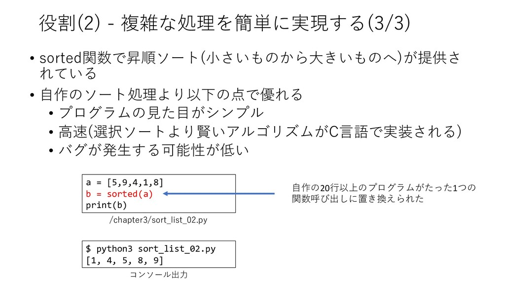 役割(2) - 複雑な処理を簡単に実現する(3/3) • sorted関数で昇順ソート(⼩さい...
