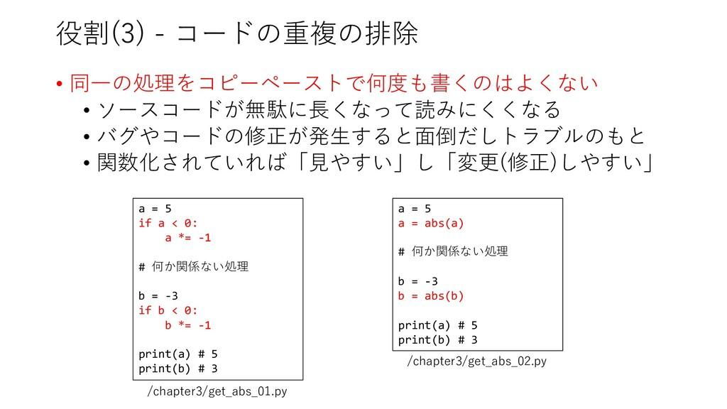 役割(3) - コードの重複の排除 • 同⼀の処理をコピーペーストで何度も書くのはよくない •...
