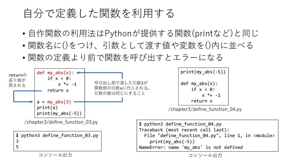⾃分で定義した関数を利⽤する • ⾃作関数の利⽤法はPythonが提供する関数(printなど...