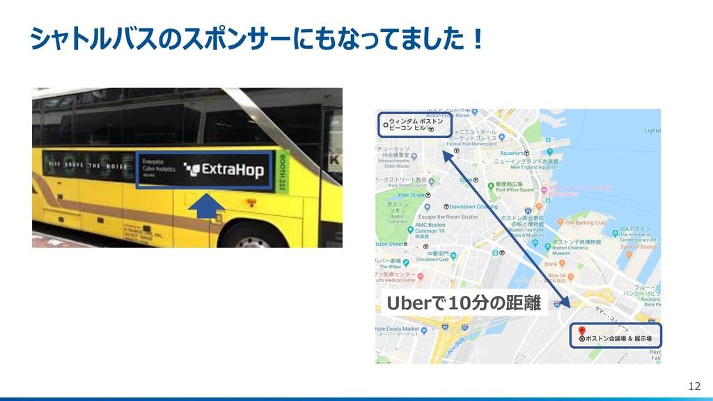 12 シャトルバスのスポンサーにもなってました! Uberで10分の距離
