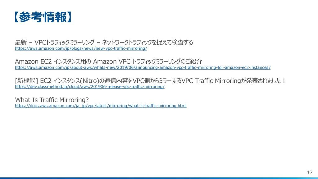 17 【参考情報】 最新 – VPCトラフィックミラーリング – ネットワークトラフィックを捉...