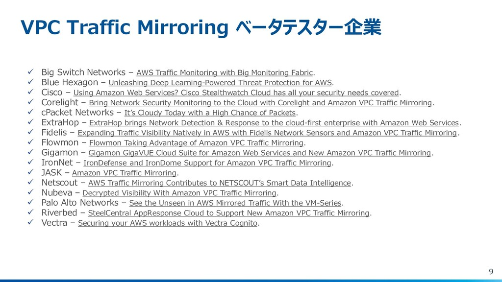 9 VPC Traffic Mirroring ベータテスター企業 ✓ Big Switch ...