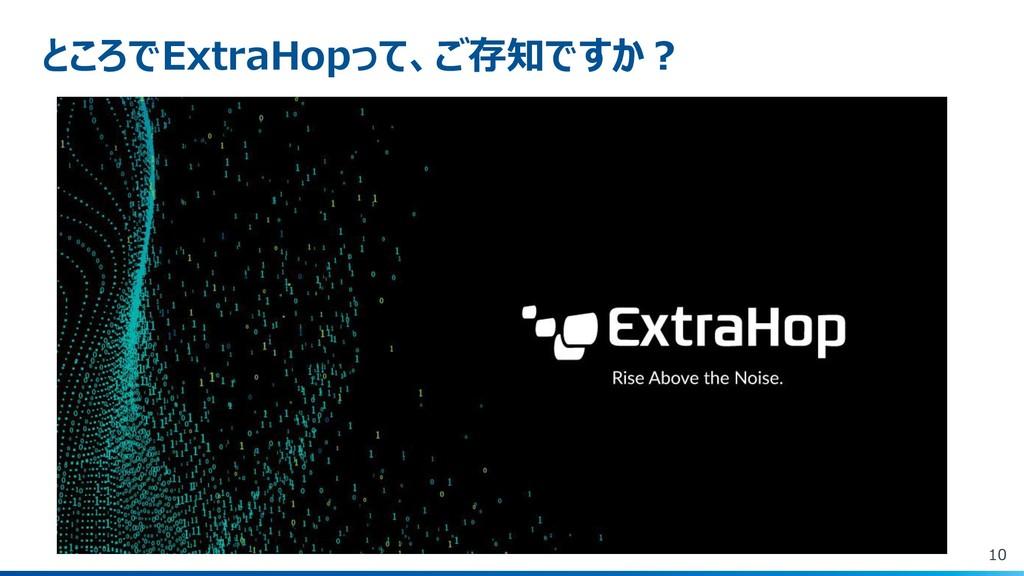 10 ところでExtraHopって、ご存知ですか?