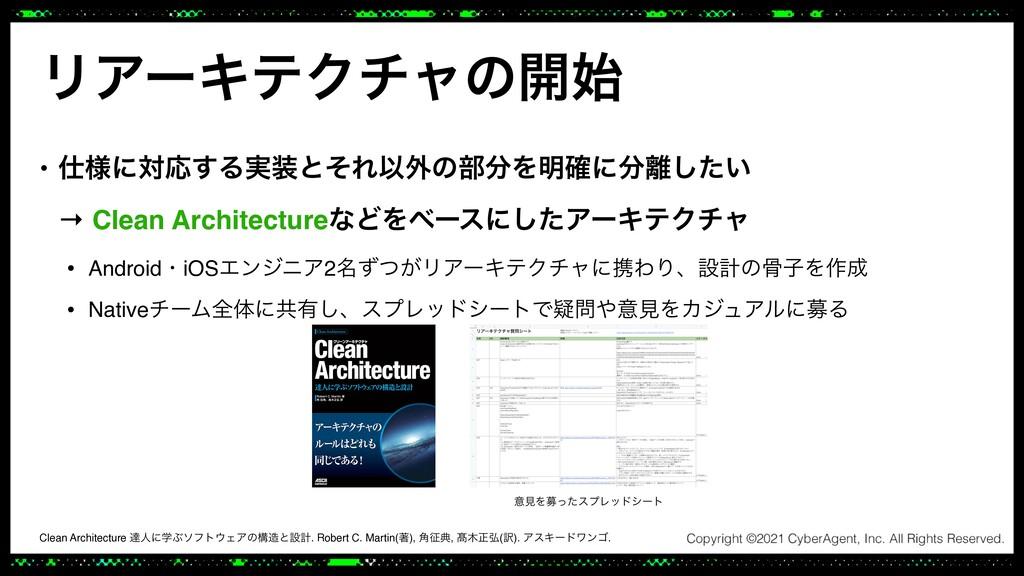 • ༷ʹରԠ͢Δ࣮ͱͦΕҎ֎ͷ෦Λ໌֬ʹ͍ͨ͠ → Clean Architect...