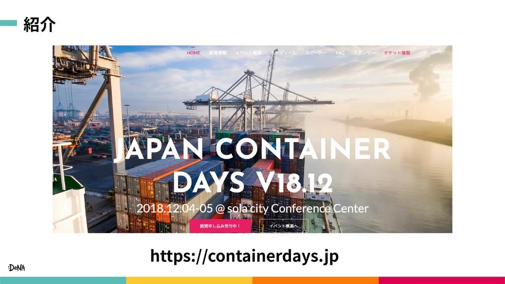 紹介 https://containerdays.jp
