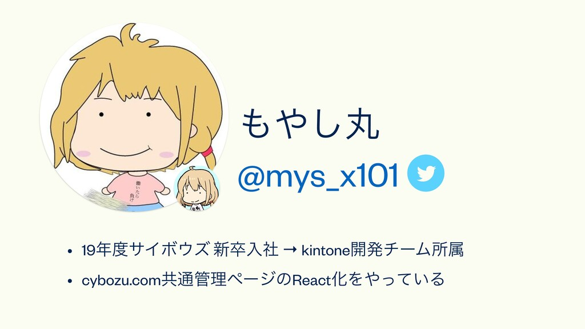 ؙ͠ @mys_x101 • 19αΠϘζ ৽ଔೖࣾ → kintone։ൃνʔϜॴ...