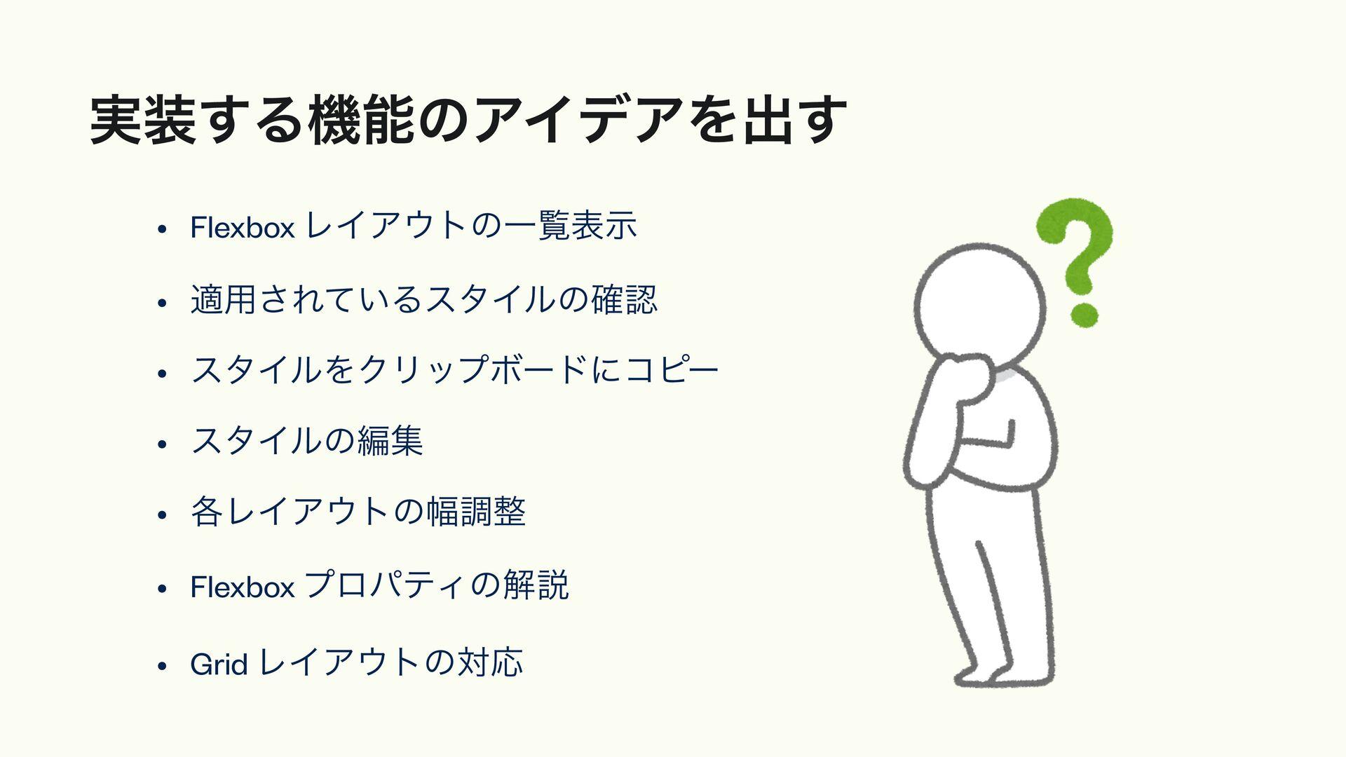 UX(Ϣʔβʔମݧ)Λߟ͑Δ ஔͷΠϝʔδ૾Λ͍ͬͯΔϢʔβʔ ͕ Πϝʔδ૾ʹ͍ۙ Fl...