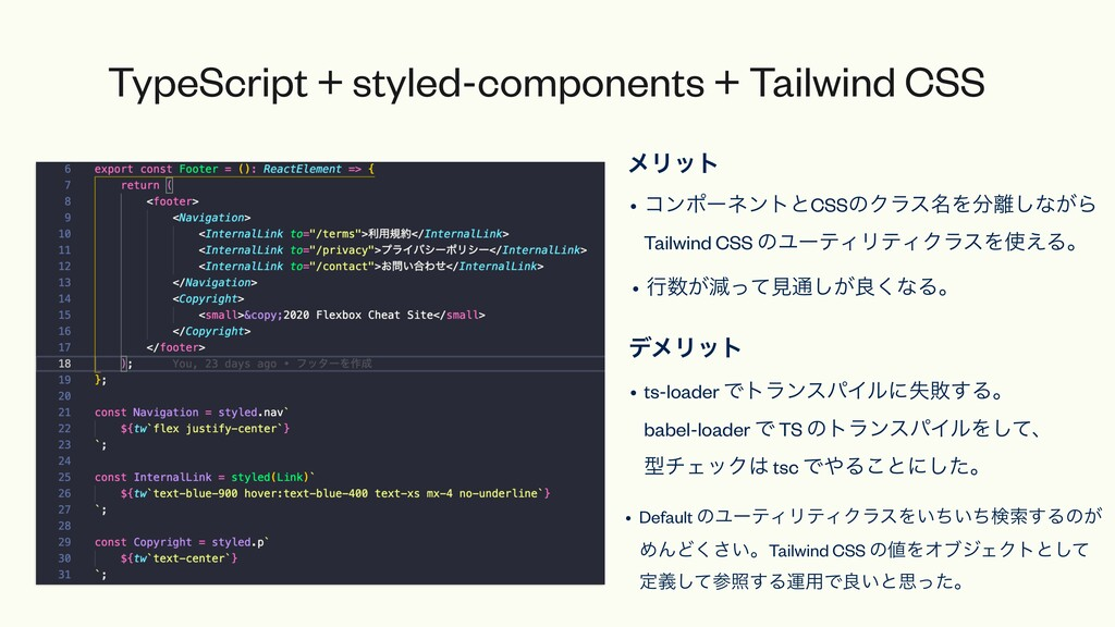 TypeScript + styled-components + Tailwind CSS ϝ...