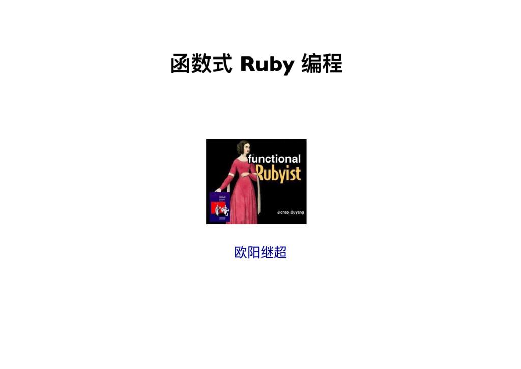 函数式 Ruby 编程 欧阳继超