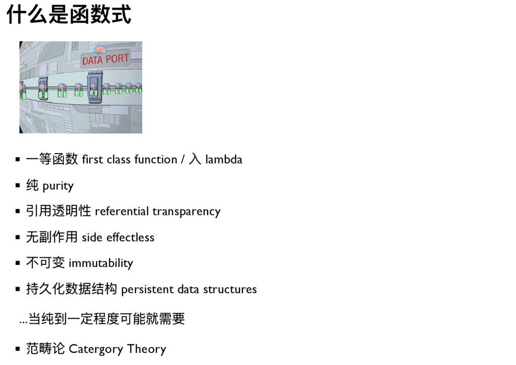 什么是函数式 一等函数 first class function / 入 lambda 纯 pu...