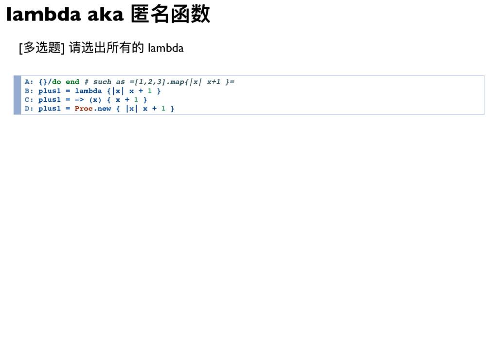 lambda aka 匿名函数 [ 多选题] 请选出所有的 lambda A : { } / ...