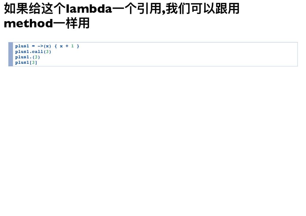 如果给这个lambda 一个引用, 我们可以跟用 method 一样用 p l u s 1 =...