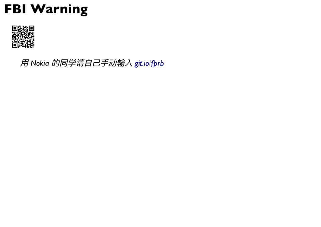 FBI Warning 用 Nokia 的同学请自己手动输入 git.io/fprb