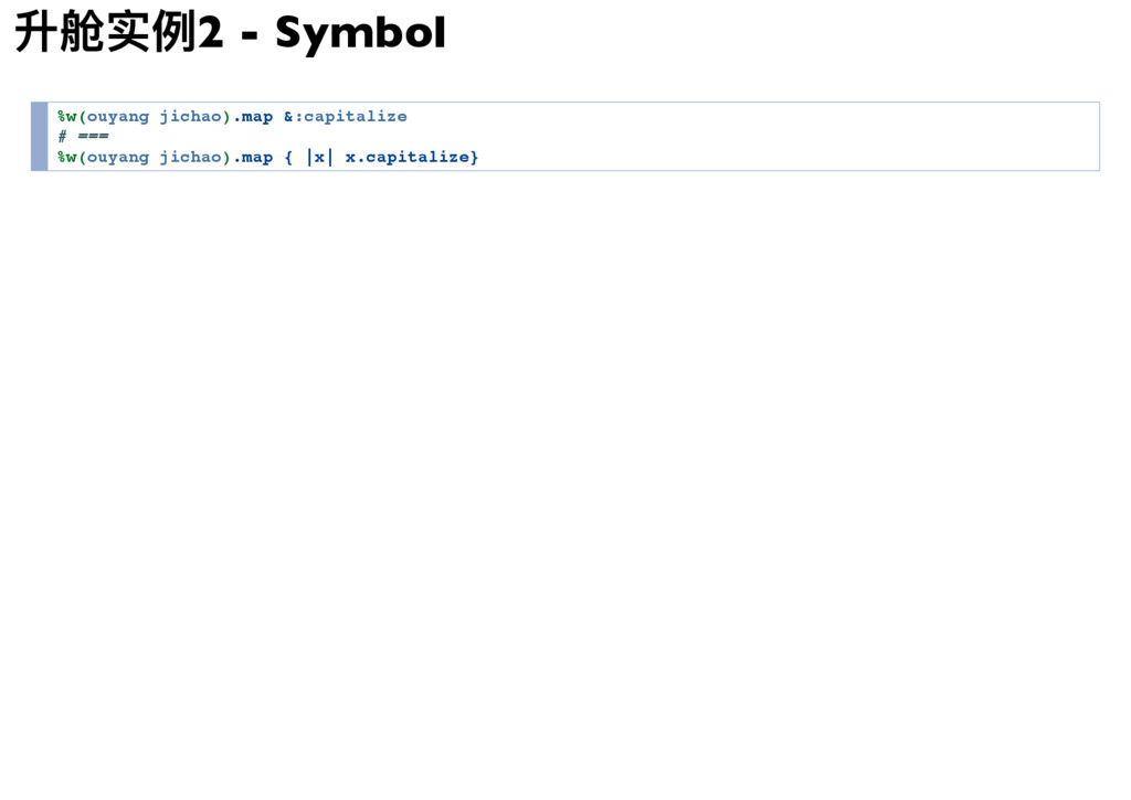 升舱实例2 - Symbol % w ( o u y a n g j i c h a o ) ...