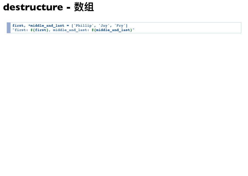 destructure - 数组 f i r s t , * m i d d l e _ a ...
