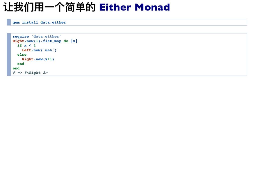 让我们用一个简单的 Either Monad g e m i n s t a l l d a ...