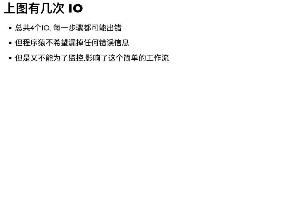 上图有几次 IO 总共4 个IO, 每一步骤都可能出错 但程序猿不希望漏掉任何错误信息 但是又...