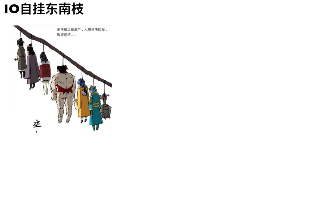 IO 自挂东南枝