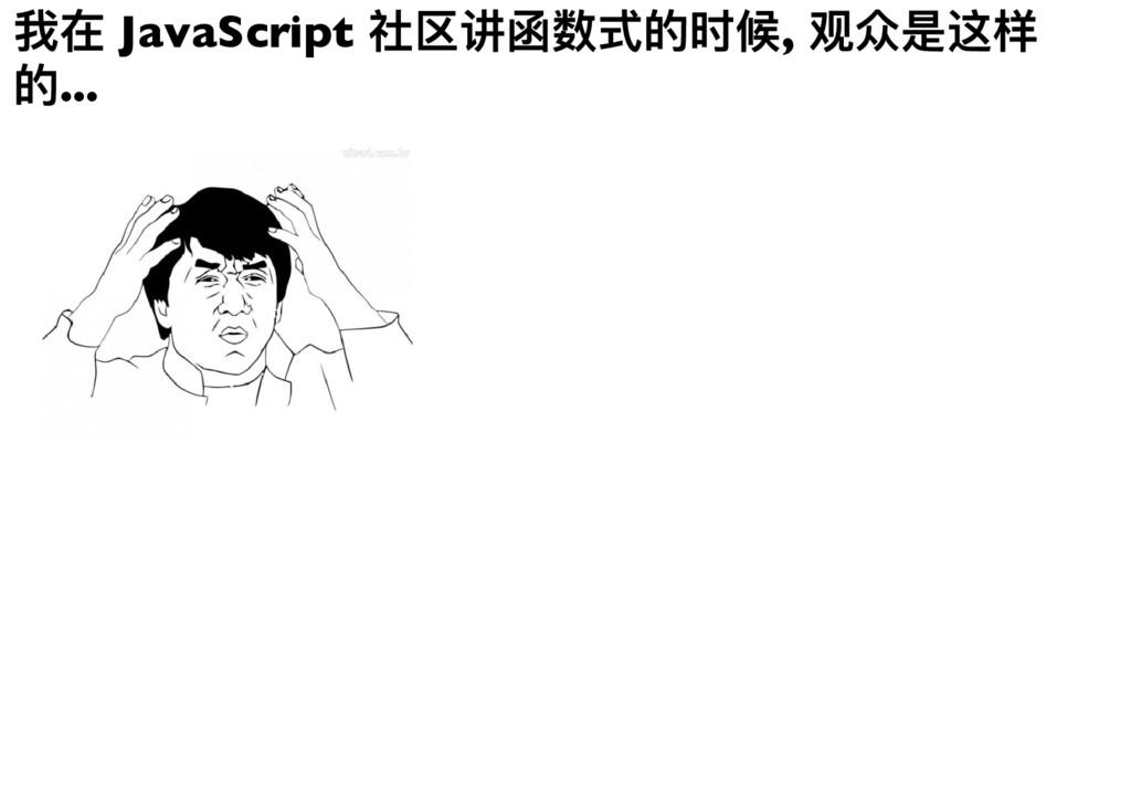 我在 JavaScript 社区讲函数式的时候, 观众是这样 的...