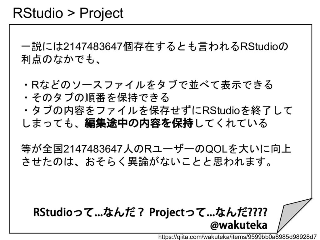 RStudio > Project .H21474836474<:G RStu...