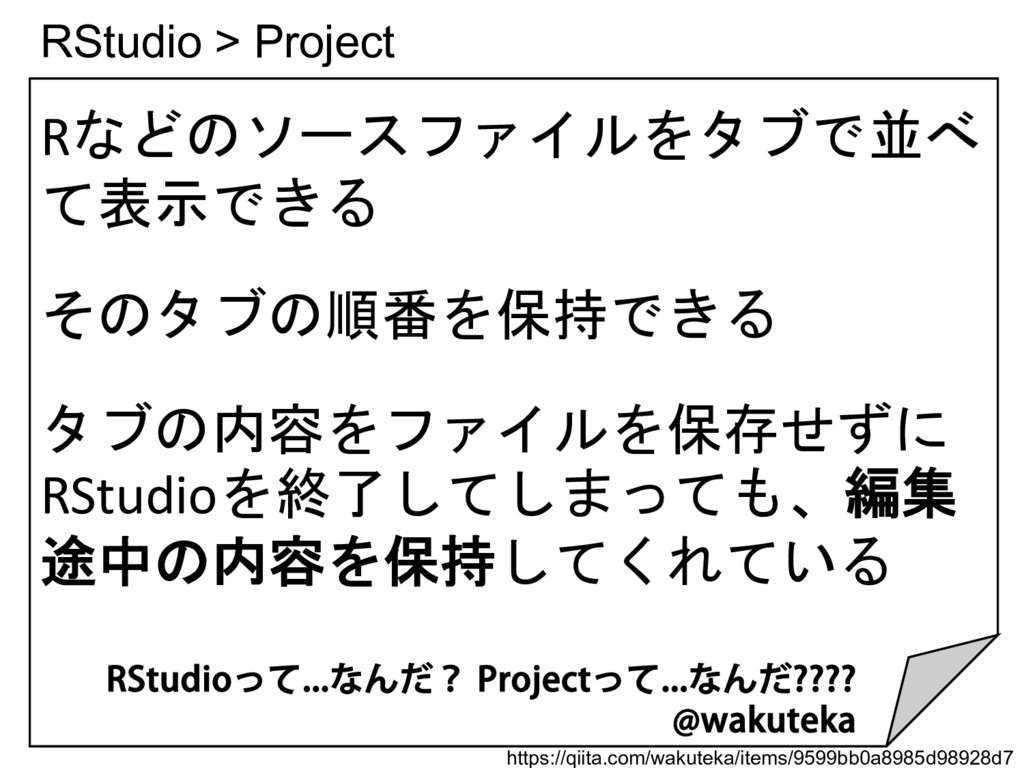 RStudio > Project R