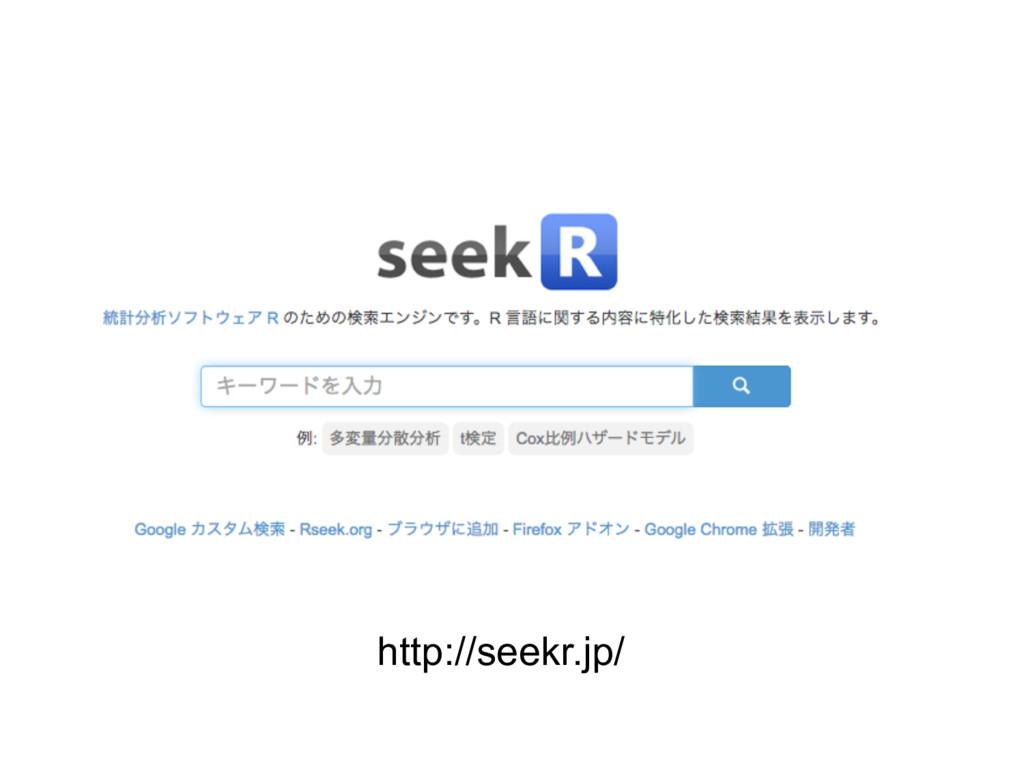 http://seekr.jp/