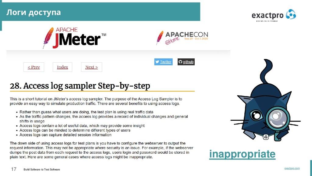 17 Build Software to Test Software exactpro.com...