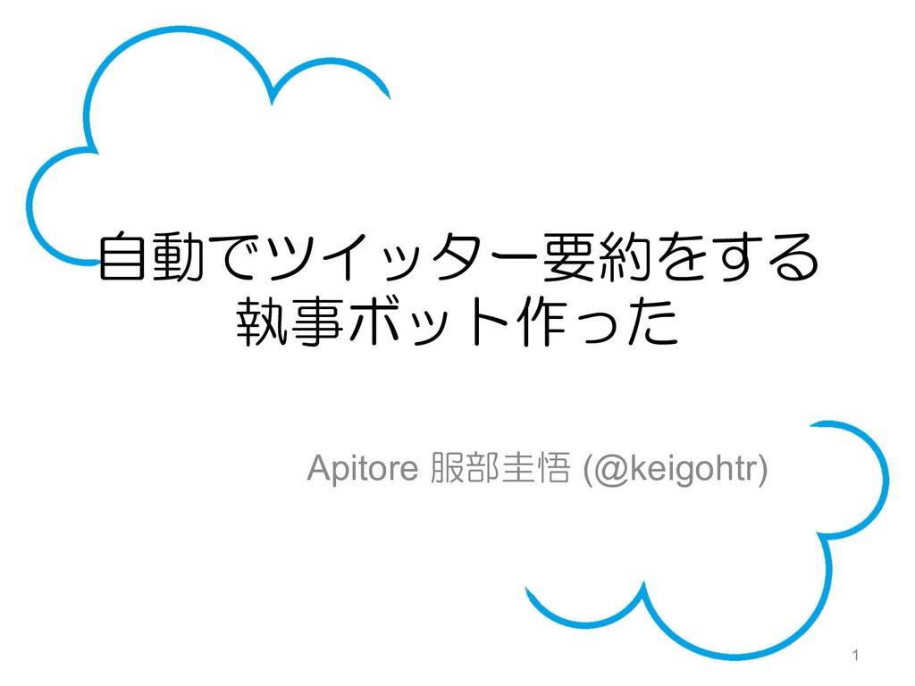 Apitore  (@keigohtr)...