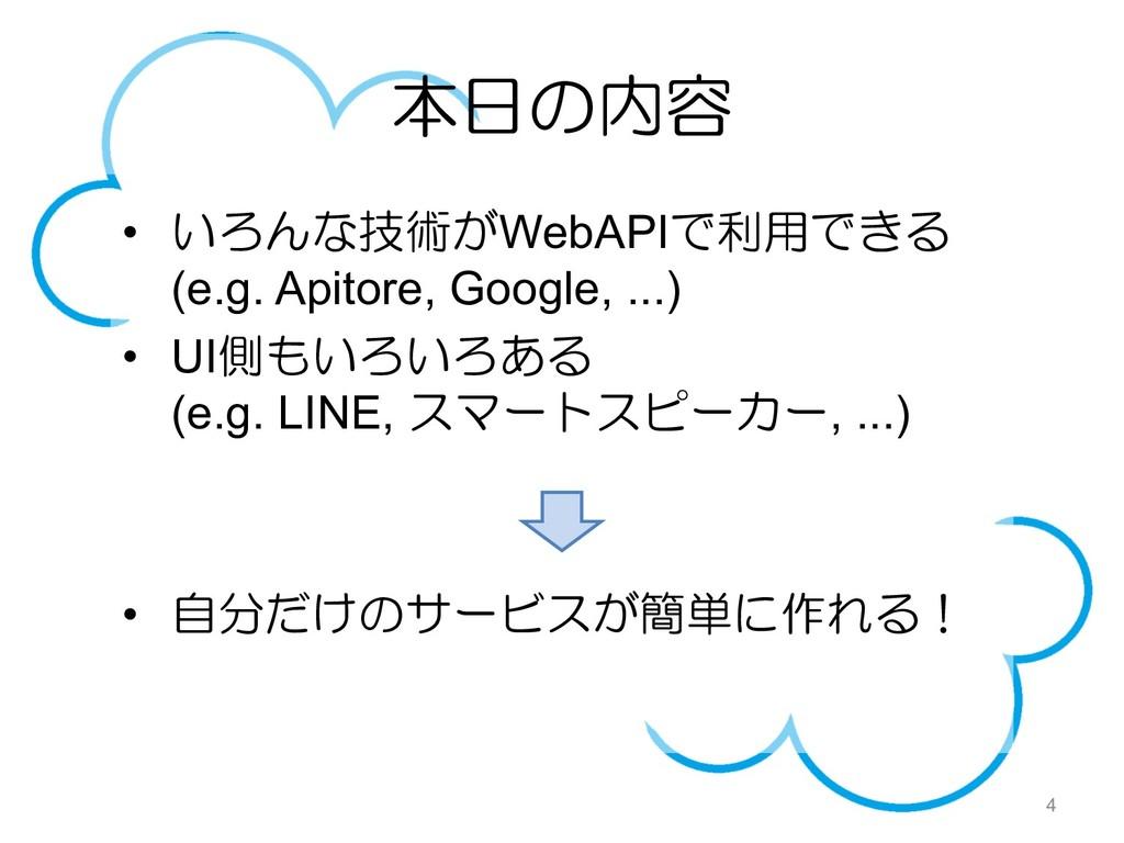 """!   • %WebAPI"""" (e.g. Apitore, Goog..."""