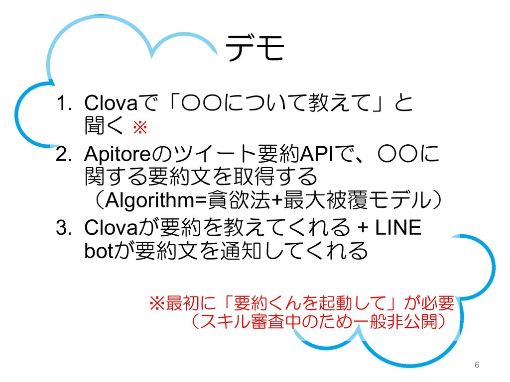 1. Clova+ 3  2. Apitore 62API...
